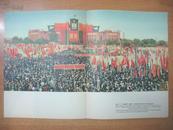 五十年代宣传单张画页:沈阳市民游行队伍在市府广场集会庆祝国庆(中俄英文对照说明)