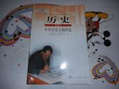 高中历史课本 人教版 选修4 中外历史人物评说【库存新书】