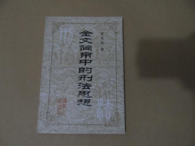 金文简帛中的刑法思想(一版一印)