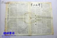文革小报:军工炮声 第5期 1967年7月15日出版