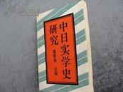 葛荣晋主编《中日实学史研究》一版一印 现货 自然旧