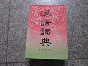 """漢語詞典 原名""""國語辭典""""簡本(精裝)        B6"""