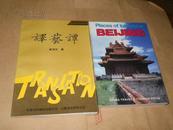 北京游览参观点介绍(英文版)【修订第三版】
