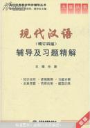 现代汉语辅导及习题精解