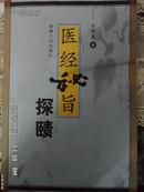 医经秘旨探赜(仅1500册)(稀少!)