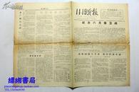 文革小报:11.19战报 第七 期 1967年7月13日出版