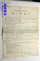 文革小报:成都红卫兵纠察指挥部第二号通令 1966年9月24出版
