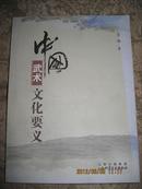 中国武术文化要义