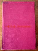 1967年版《齐白石传》耶鲁大学出版,13幅绘画作品,中文介绍