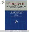中国人权年刊(2004第2卷):中国-欧盟人权学术网络专号