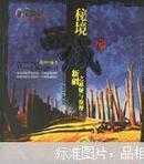 秘境西域:新疆之悬疑与浪漫-张晖编著-新世界出版社