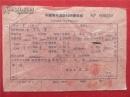 王汶54年《稿费收据》一份