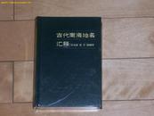 古代南海地名汇释(精装1120页)           .