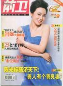 前卫2010年6月.封面人物:闫妮