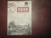 中国地理【下册】全日制十年制学校初中课本 3版2印, 无字迹