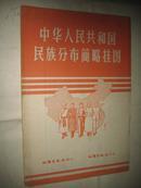 50年代 中华人民共和国民族分布简略挂图【彩色大地图有馆章】