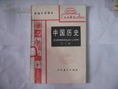 中国历史---第三册   初级中学课本
