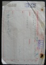 1954年,中国专卖事业公司广德县批发处(报告)——主送:宣城批发部(附件缺)