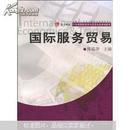 21世纪国际经济与贸易专业教材新系:国际服务贸易