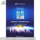 中国银行业从业人员资格考试教材:公共基础(2013年版)