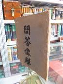 罕见民国耶稣教书籍------线装书-----【问答像解】----全彩120多页-----手绘本精美印刷--------虒人永久珍藏