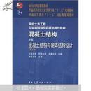 混凝土结构(中册):混凝土结构与砌体结构设计(第5版)