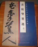 黄庭坚墨迹之一:中国古代书法作品选粹