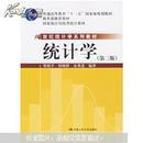 普通高等教育十一五国家级规划教材·21世纪统计学系列教材:统计学(第3版)
