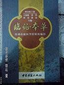 《临证本草—刘启庭医学经验续编》(2006年一版一印、仅印3000册、定价39元、789页)