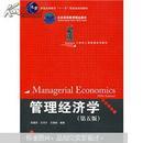 管理经济学(第5版)9787300121567