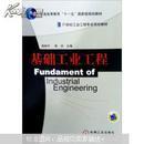 """普通高等教育""""十一五""""国家级规划教材·21世纪工业工程专业规划教材:基础工业工程"""
