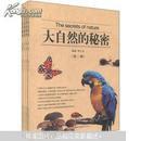 大自然的秘密(全4册)