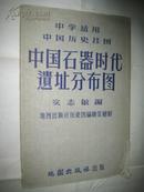中学适用中学历史挂图 中国石器时代遗址分布图【彩色大地图有馆章】