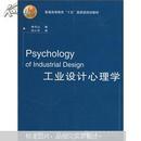 工业设计心理学