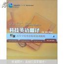 高等学校英语拓展系列教程:科技英语翻译(专业英语类)