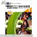 普通高等教育十一五国家级规划教材:新视野大学英语视听说教程(第2版)(附光盘)