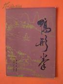 鸭形拳 (神州武术丛书)