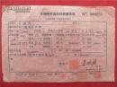 吴观周54年《稿费收据》一份