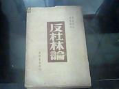 反杜林论(中华民国二十七年三月出版发行)