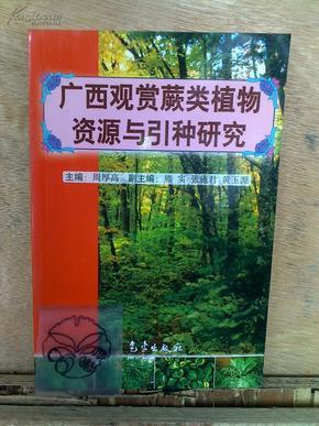 广西观赏蕨类植物资源与引种研究/周厚高/
