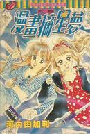 漫画摘星梦(全1册)