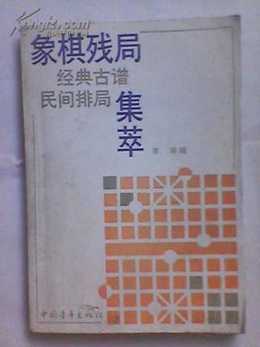 象棋残局经典古谱民间排局集萃