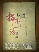S15  汉语描述语辞典