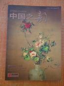 中国之韵 漫插花瓶已觉香 2014年07期正版现货 实物拍摄