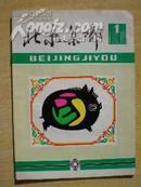 北京集邮【季刊.总第2期】1983年.第1期.40元