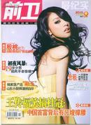前卫2010年1月..封面人物:黄圣依