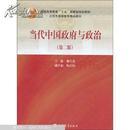 当代中国政府与政治 第二版 第2版 谢庆奎