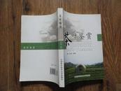 正版书 《茶叶鉴赏》  一版二印 有大量彩色插图 9.5品
