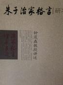 朱子治家格言研习报告:钟茂森教授讲述