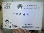 大力牌【江苏名牌】常熟螺丝产品价格表2006年4月实施第2版
